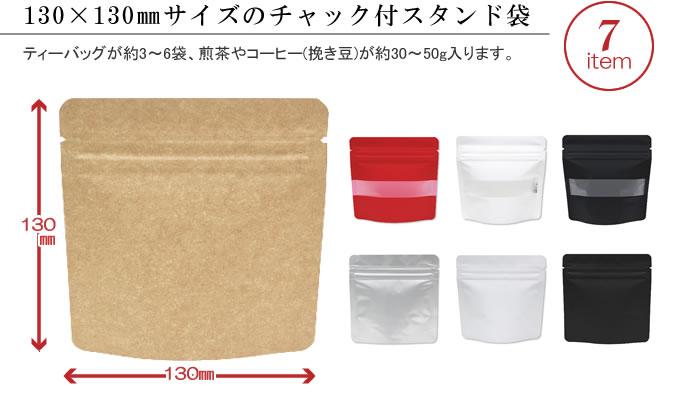 小さめサイズの130×130チャック付スタンド袋