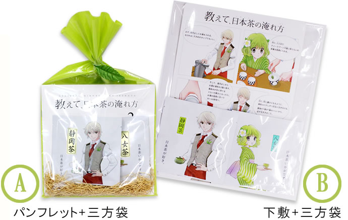 日本茶プチギフト