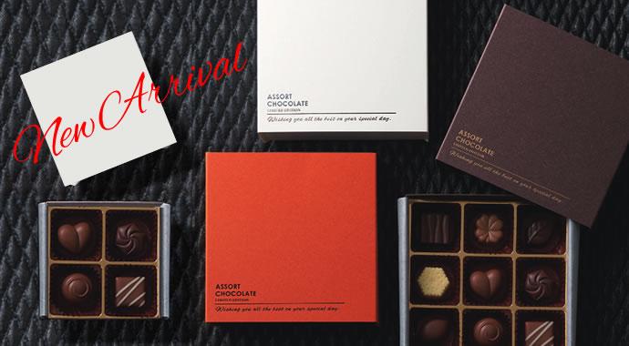 バレンタイン チョコレート ラッピング 貼り箱