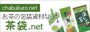 茶袋.net