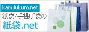 紙袋net