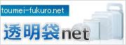透明袋.net
