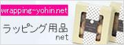 ラッピング用品net