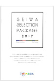 SEIWA SELECTION PACKAGE 2017