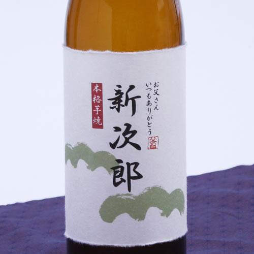 オリジナル 酒ラベル 和紙