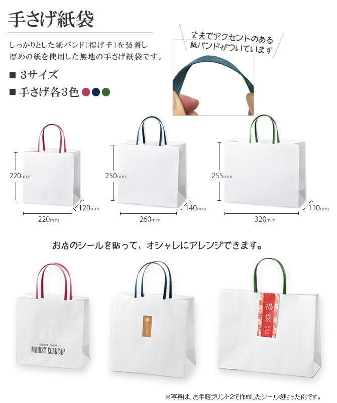 パッケージ通販メールマガジン/2015/09/15号 カラフルな手さげ ...
