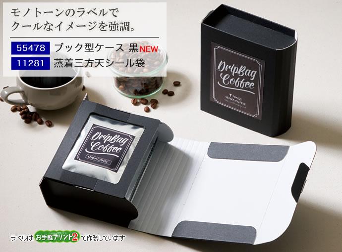 ブック型 パッケージ箱