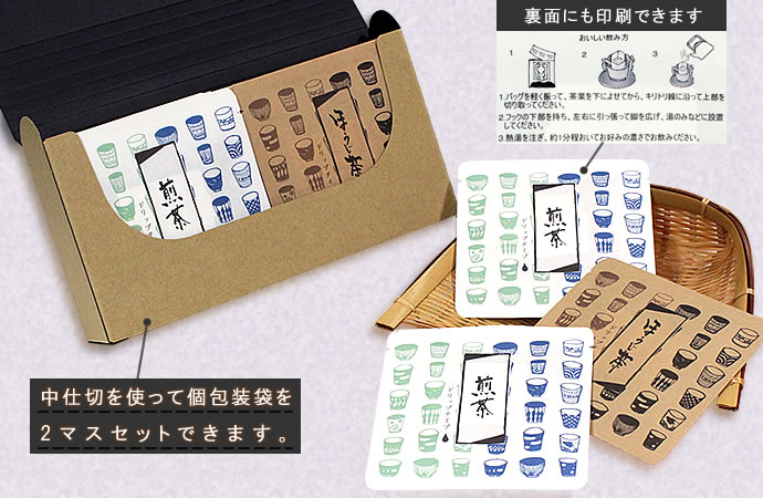 ブック型ケース コーヒーパッケージ