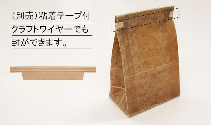 蝋引き 角底袋  ワックスペーパー