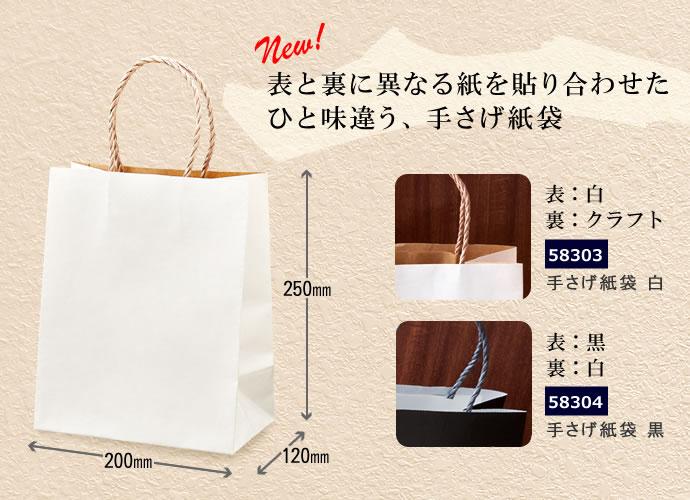 表と裏に異なる紙を貼り合わせたひと味違う、手さげ紙袋