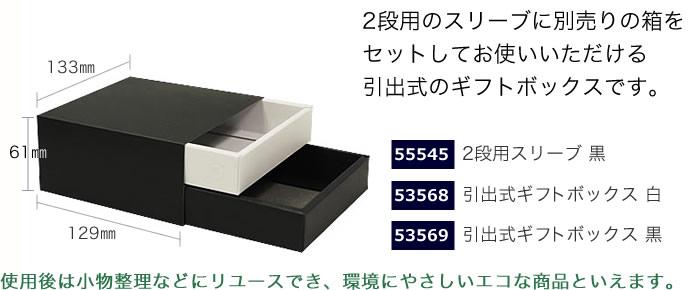 2段用のスリーブに別売りの箱をセットしてお使いいただける引き出し式のギフトボックス