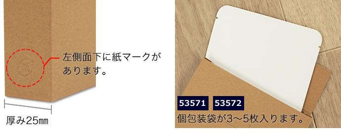 No.53571と53572は個包装袋が3〜5枚入ります