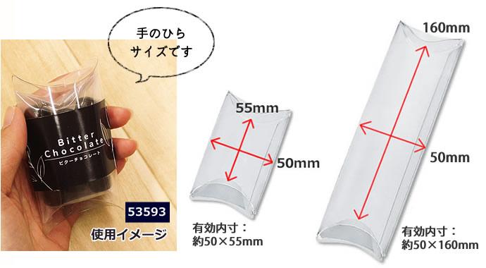 チョコレートパッケージ クリアケース 透明箱
