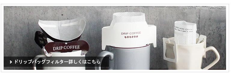 コーヒー用ドリップバッグをもっとみる
