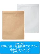 amazon FBA小型・軽量商品プログラム対応サイズ 袋