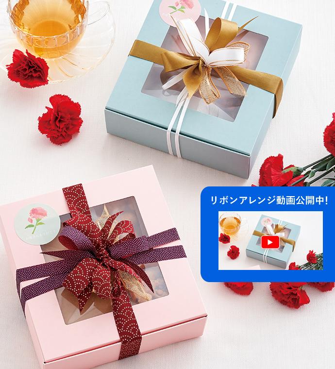 日本茶 菓子 母の日ギフト