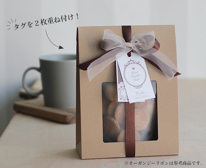 中身が見える 菓子 パッケージ