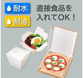 耐水 耐油 直接食品