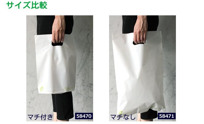 サイズ比較 手さげ袋 白