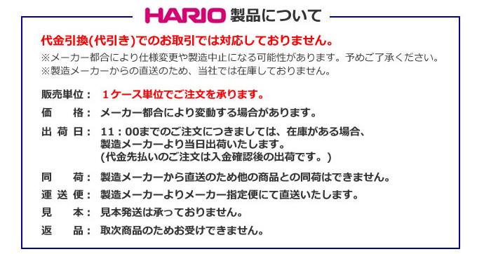 HARIO製品について