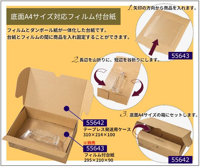 発送箱 固定 台紙