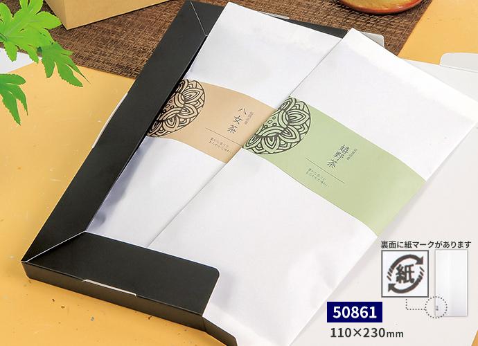 日本茶 発送箱