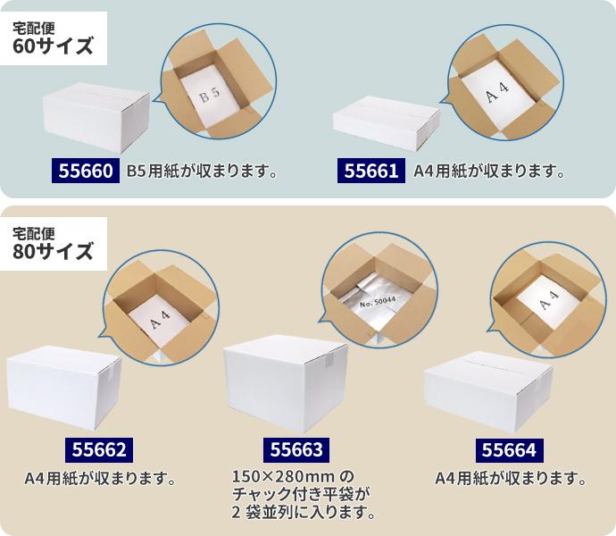 梱包 材 ダンボール 箱サイズ