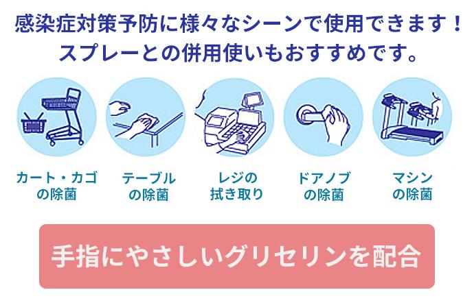 除菌シート 業務用 大容量