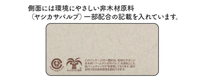 エコパッケージ ヤシカサ