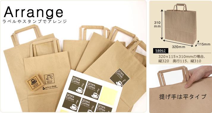クラフト紙袋: |包装資材のオンラインショップ パッケージ ...
