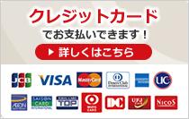 クレジットカード払いでお買物できるようになりました。