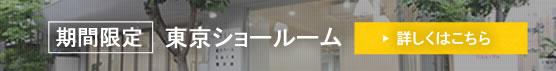 東京ショールームのご案内