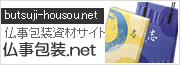 仏事包装net