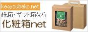 化粧箱net
