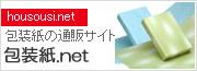 包装紙.net