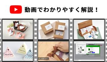 パッケージの作り方動画公開中