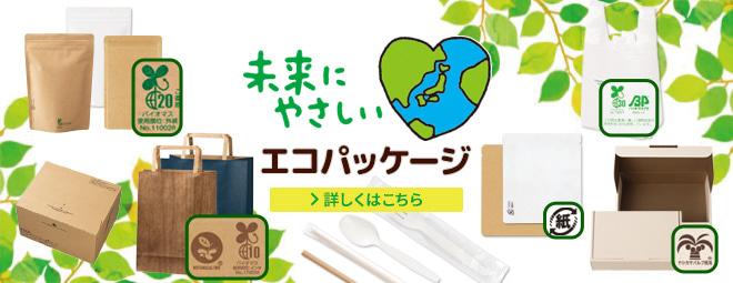 環境にやさしい エコパッケージ