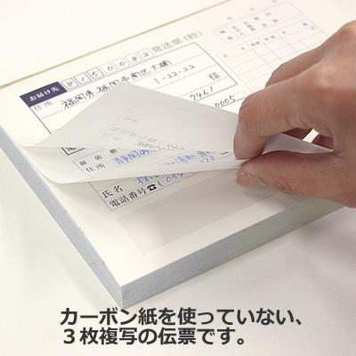 複写伝票(ノーカーボンタイプ): ラッピング用品・小物|包装資材の ...
