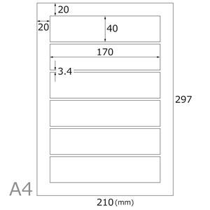 上質紙無地シール(6面×20シート)A4