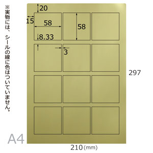 金無地シール(12面×10シート)A4