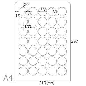 光沢無地シール(丸35面×20シート)A4