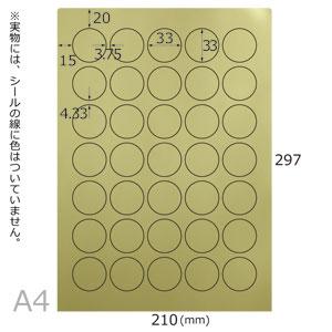 金無地シール(丸35面×10シート)A4