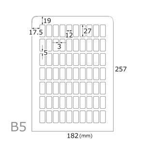 光沢無地シール(70面×20シート入)B5