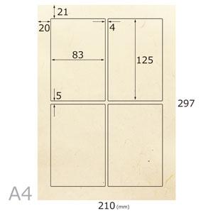 無地シールこうぞ(4面×20シート)A4