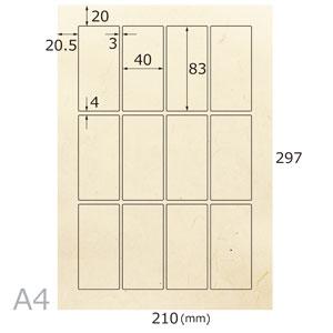 無地シールこうぞ(12面×20シート)A4