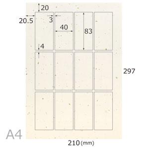 無地シール金銀(12面×20シート)A4