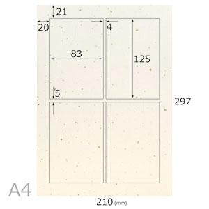 無地シール金銀(4面×20シート)A4