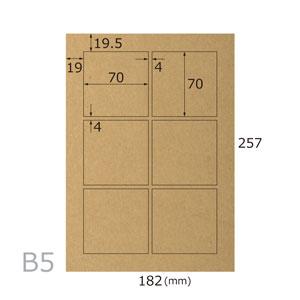 クラフト無地シール(6面×20シート入)B5