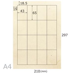 無地シールこうぞ(16面×20シート)A4