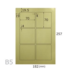 金無地シール(6面×10シート入)B5